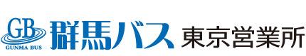 株式会社群馬バス 東京営業所